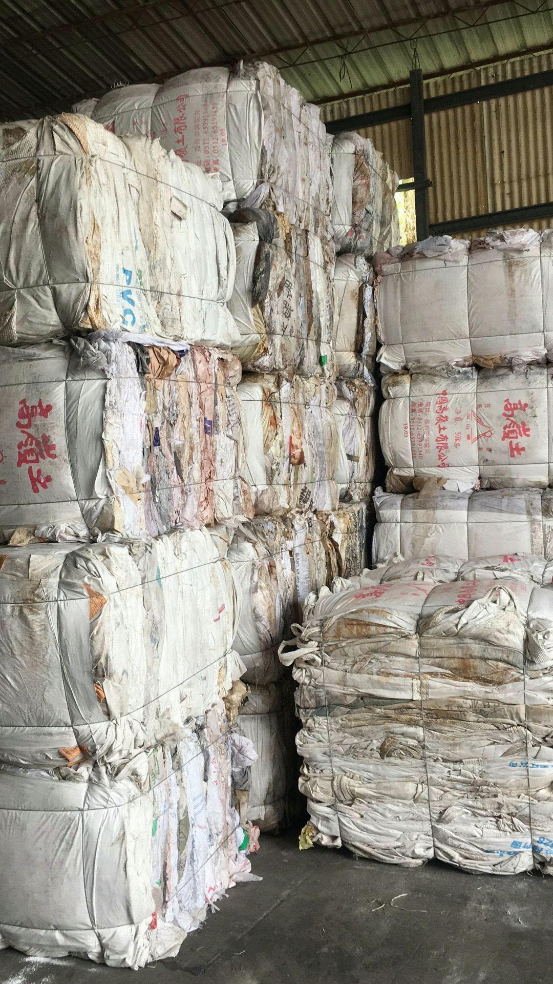 化州市回收废旧编织袋_,回收废旧编织袋 废旧纤维袋回收 废旧吨袋回收 全国收购旧吨袋供应商_