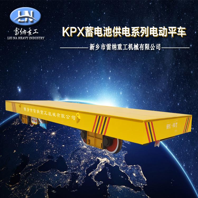 KPX蓄电池供电系列电动平车