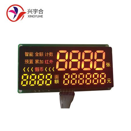 厂家定制LED数码管显示屏点钞机通用数码显示屏